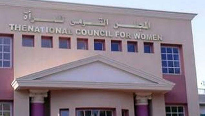 الأربعاء.. مؤتمر لـ لعرض انتهاكات ضد المرأة