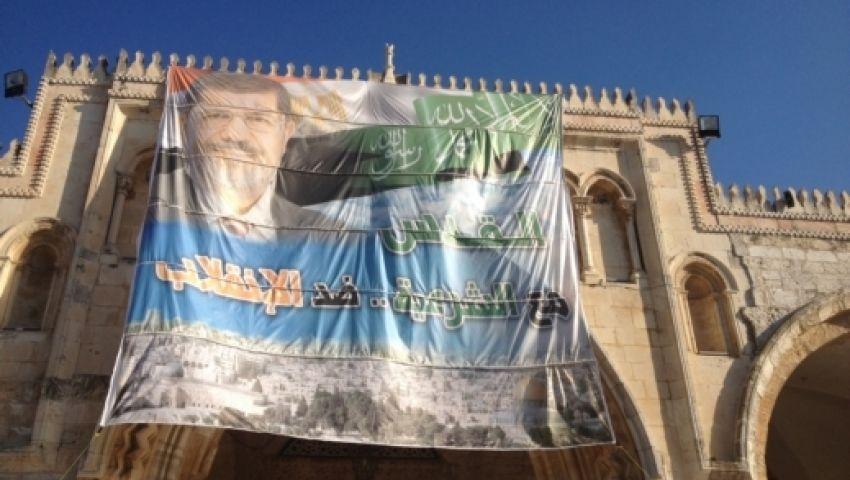 مظاهرة في الأقصى دعمًا لمرسي