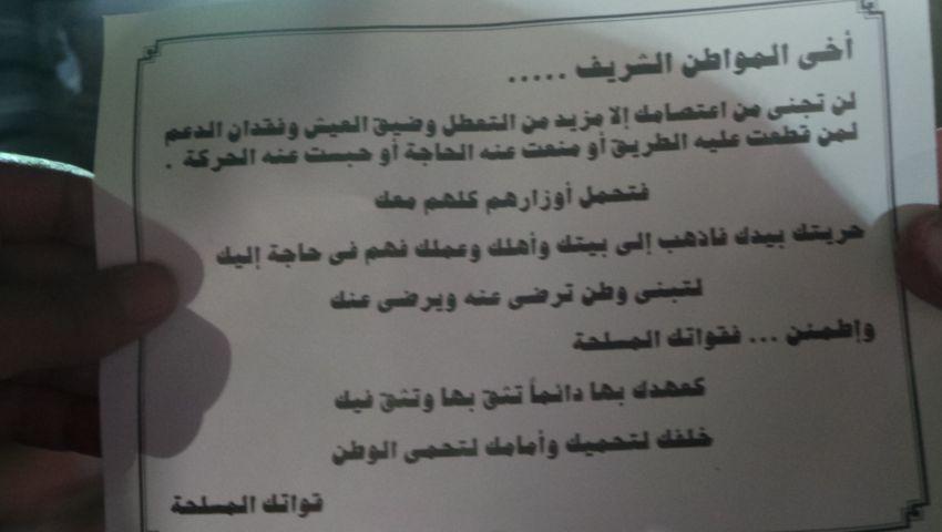 الجيش لمعتصمي رابعة: لا ترفع السلاح في وجه أخيك