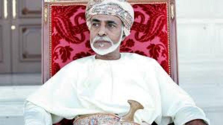 سلطان عمان يعفو عن جميع متورطي قضايا التجمهر