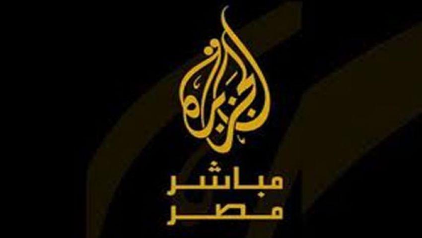 دعوى قضائية لغلق الجزيرة مباشر مصر