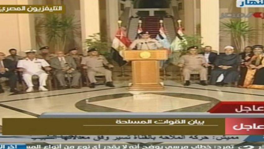 الجيش يعزل مرسي ويكلف رئيس المحكمة الدستورية