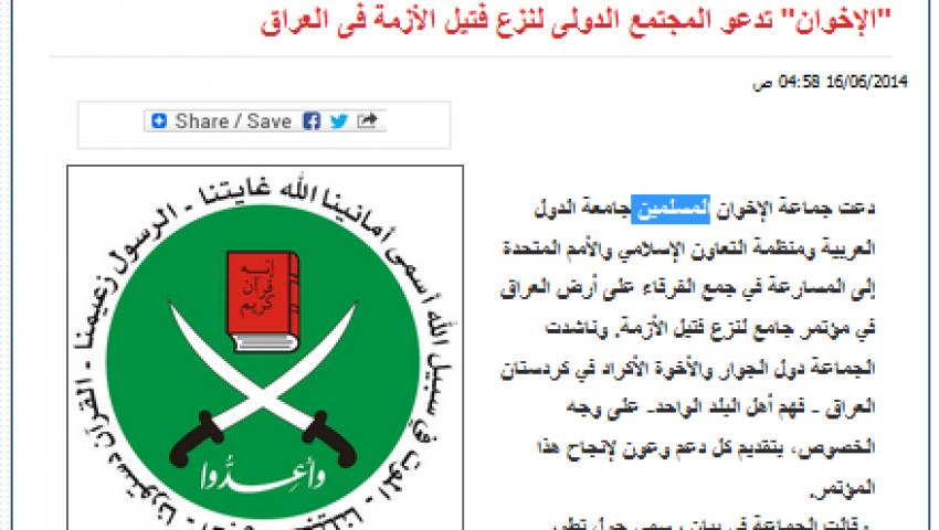 الإخوان عن بيان العراق: لم نعد نملك رفاهية أخطاء جديدة