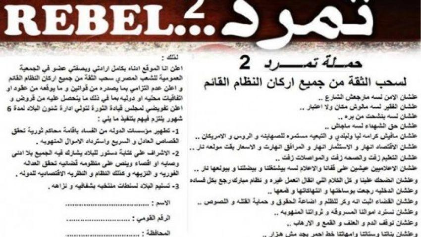 تدشين حملة تمرد 2 في مؤتمر صحفي غدًا