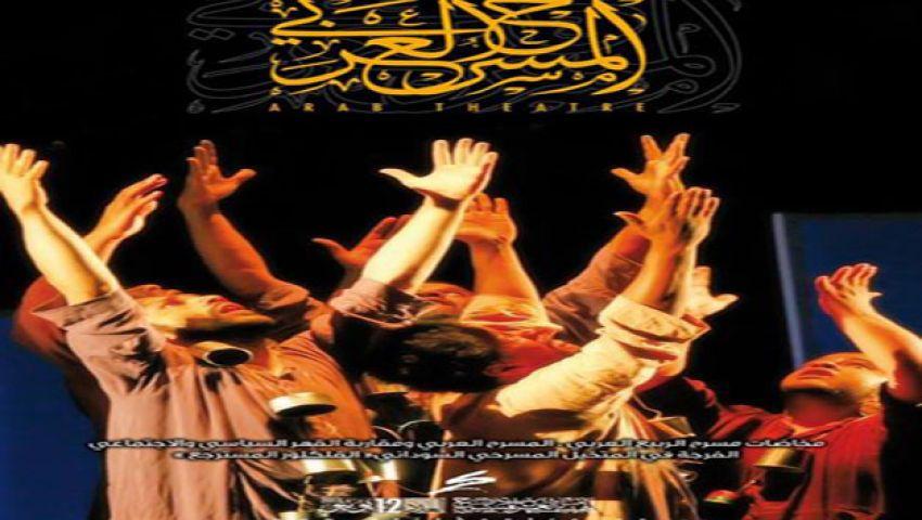 مهرجان المسرح العربي يختتم فعالياته بالشارقة
