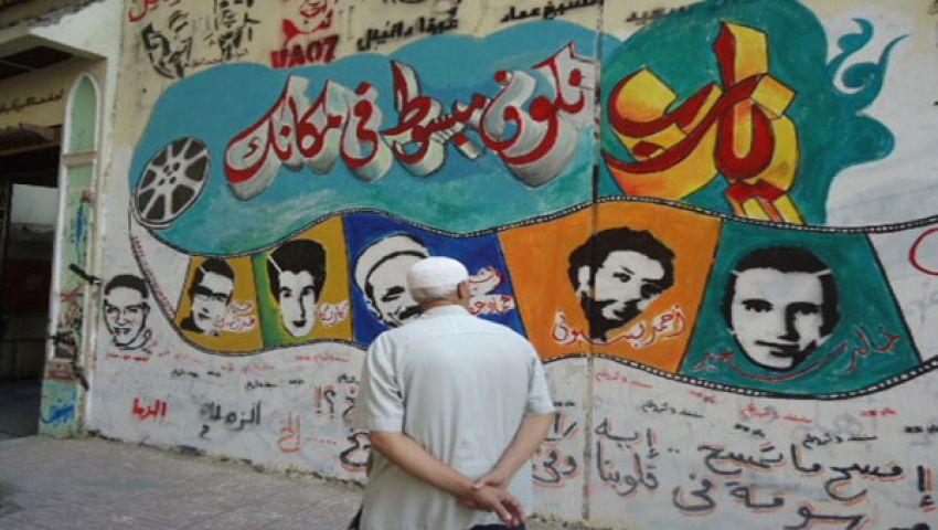 6 إبريل تتهم الإخوان بمسح جرافيتي 30 يونيو