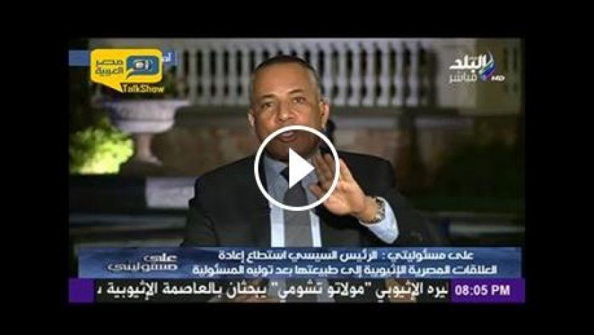 فيديو.. موسى: خطاب السيسي في البرلمان الإثيوبي سيكون تاريخيًا