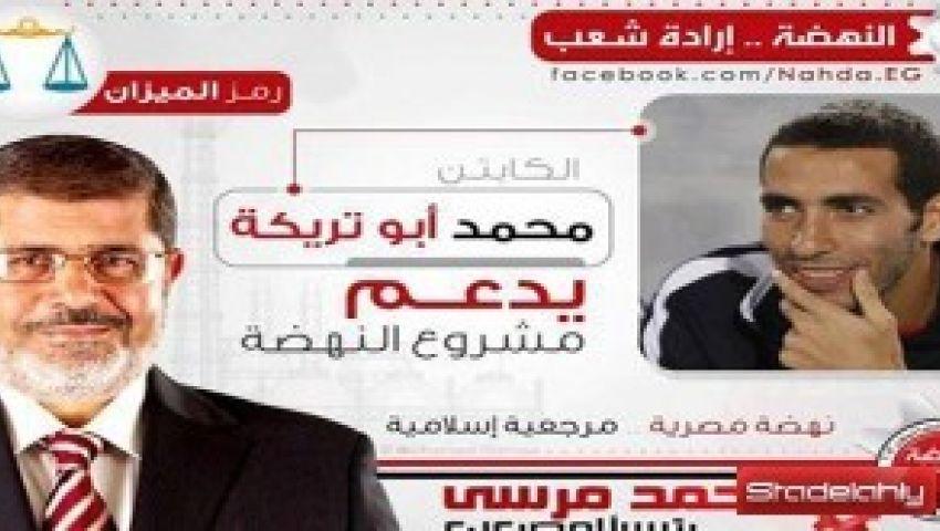 أبوتريكة يتبرأ من دعم مرسى