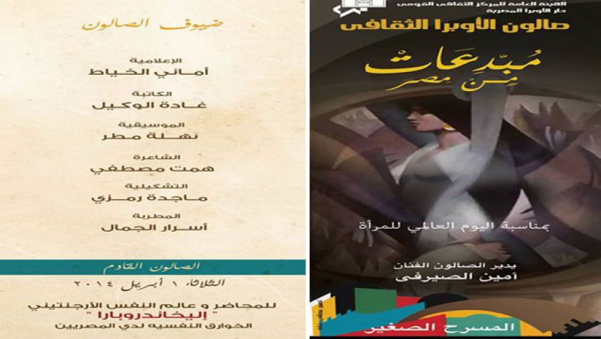 صالون الأوبرا الثقافي يستضيف 6 مبدعات من مصر
