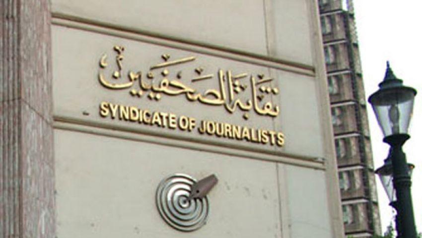 الصحفيين تتخذ إجراءات لحماية المراسلين الميدانيين