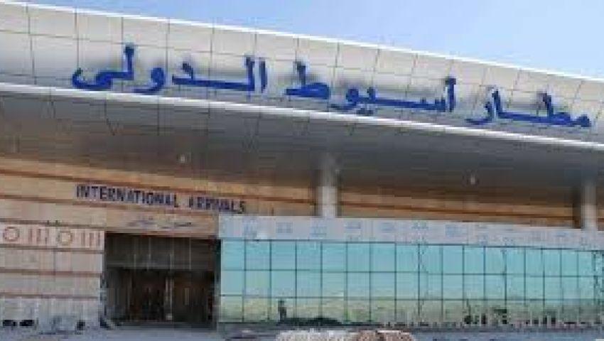 مطار أسيوط يدقق في جنسيات الركاب