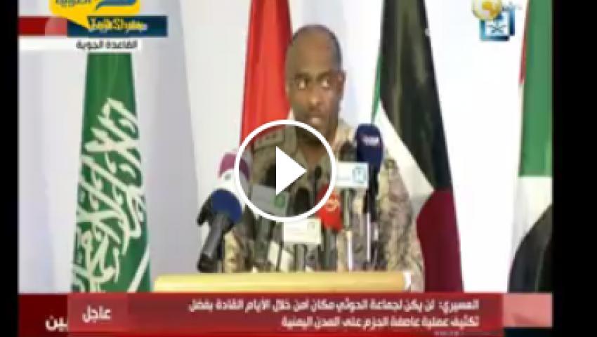 فيديو.. المتحدث باسم عاصفة الحزم: نراقب الموانيء ونقصف الحوثيين خارج صعدة