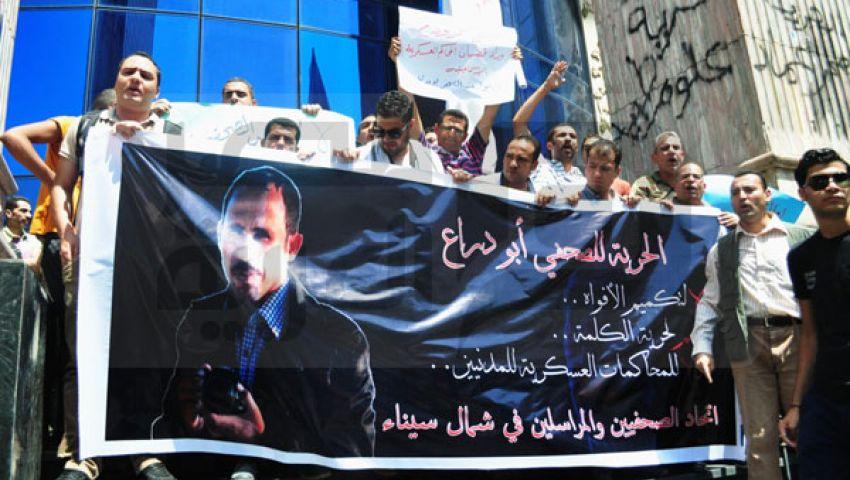وقفة أبو دراع: الصحفيين مش بلطجية