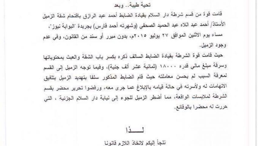 الصحفيين تطالب الداخلية بالتحقيق مع  ضابط  اقتحم منزل صحفي