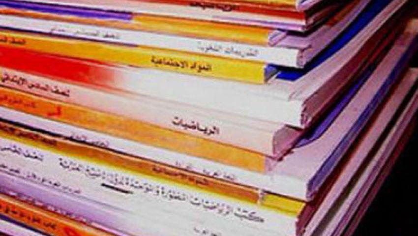 من وزارة التعليم للطلاب: كتابك أمانة