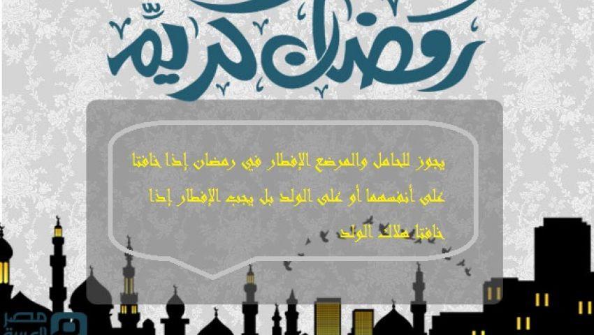 هل يجوز للحامل أو المرضع أن تفطر في رمضان مصر العربية