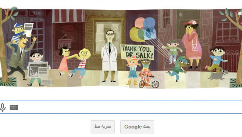 جوجل يحتفل بذكرى الـ 100 لميلاد مخترع لقاح شلل الأطفال