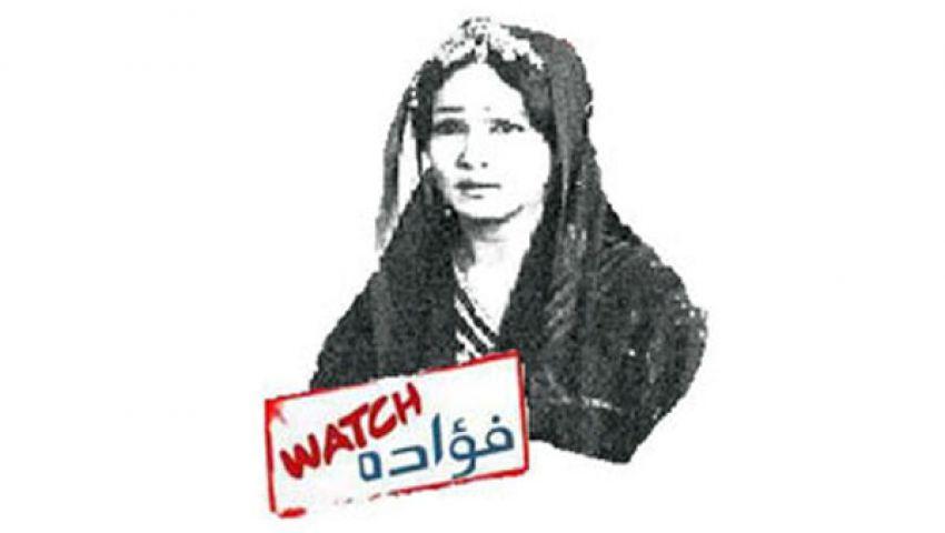 فؤادة watch تطالب المصري اليوم بالاعتذار لحرائر مصر