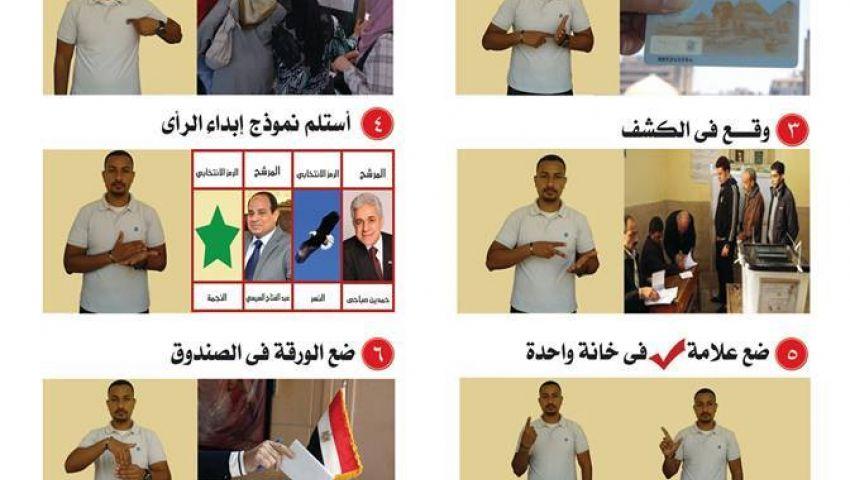 القومي للإعاقة يطبع ملصقات لمساعدة الصم في لجان الانتخابات
