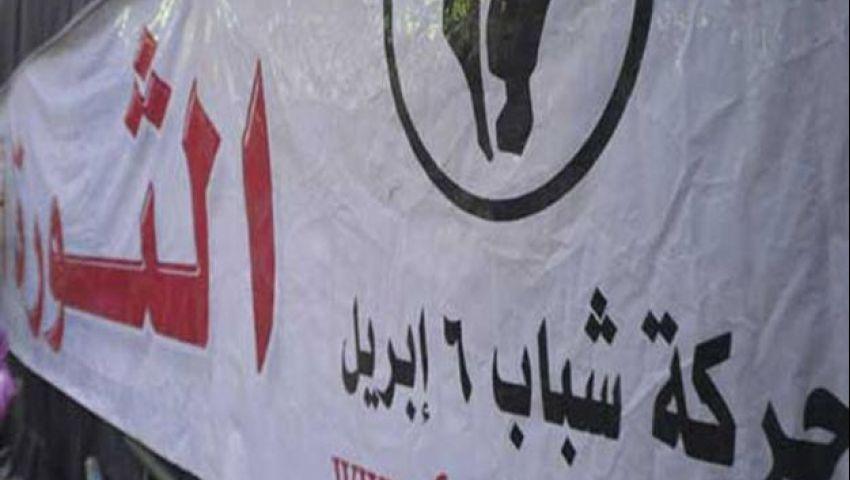 6 إبريل تعلن ترتيبات 25 يناير غدًا