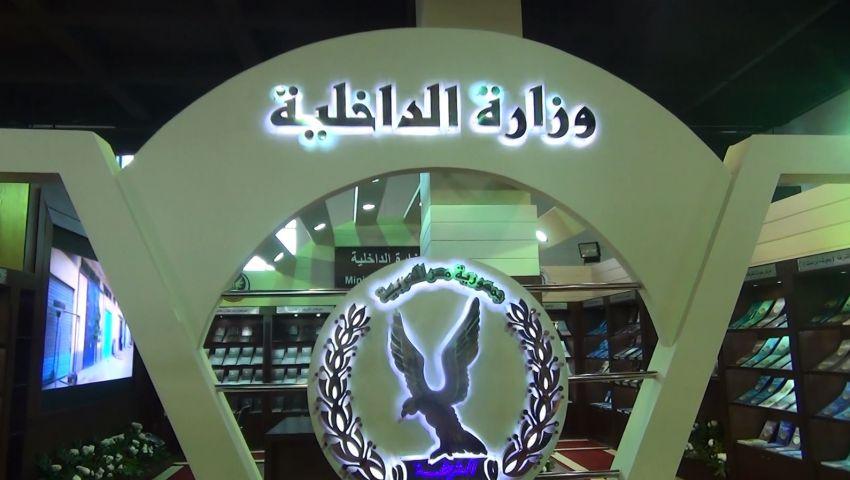 بالفيديو .. قسم لحقوق الإنسان بجناح وزارة الداخلية في معرض الكتاب