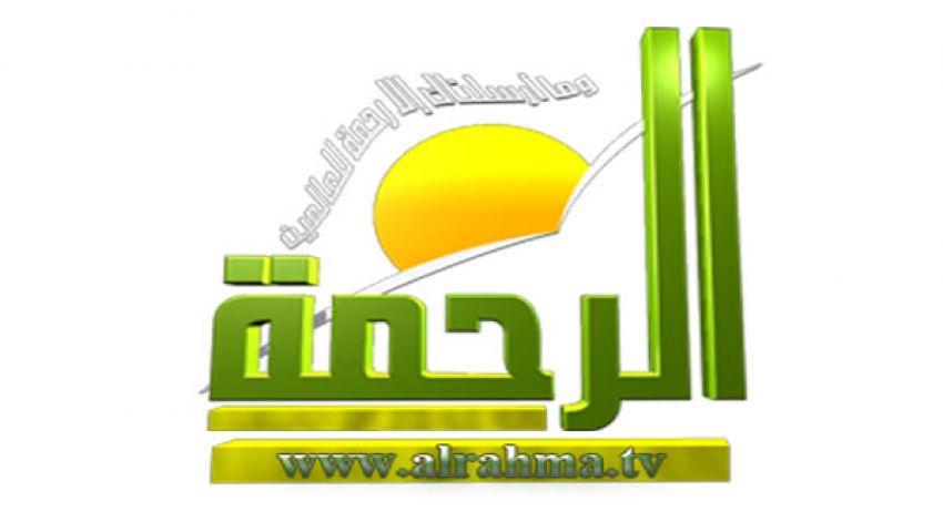 تأجيل حكم إعادة بث قناة الرحمة لـ12 أكتوبر