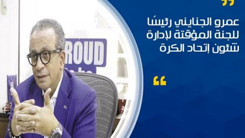 بالأسماء  عمرو الجنايني رئيسًا..التشكيل الجديد للجنة المؤقتة لاتحاد الكرة