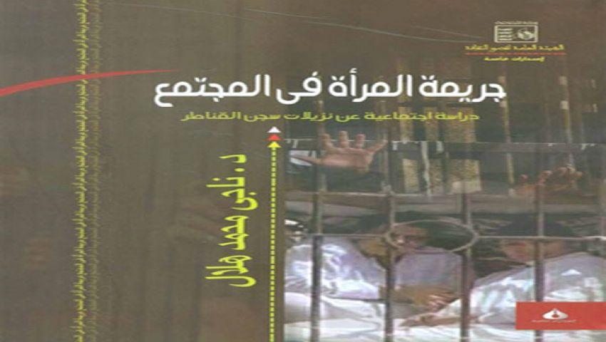 معاناة نزيلات سجن القناطر بكتاب جـريمة المرأة