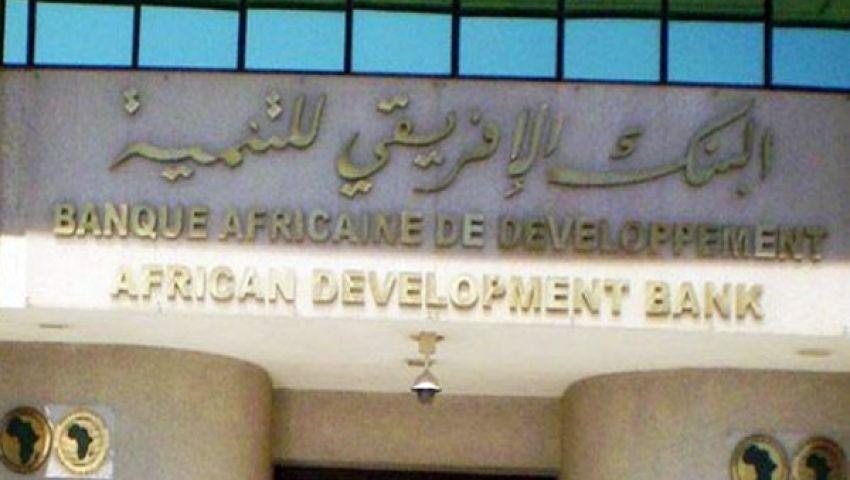 التنمية الإفريقي يتراجع عن تمويل كهرباء جنوب حلوان