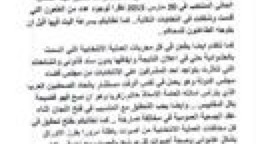 ٣٧ عضوًا بعمومية الصحفيين يطالبون بوقف تشكيل المكتب لحين فصل الطعون