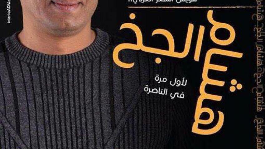 فلسطينيو الأراضي المحتلة: حفلة الجخ تطبيع.. وتضيّع نضالنا