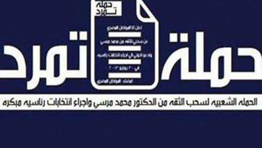 تمرد دمياط ترفض ترشح السيسي للرئاسة
