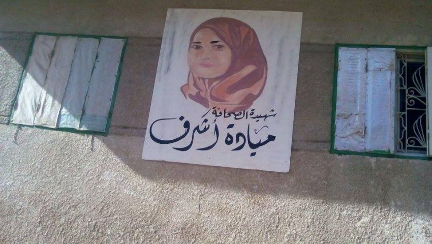 بالصور.. جرافيتي ميادة علي جدران منزلها
