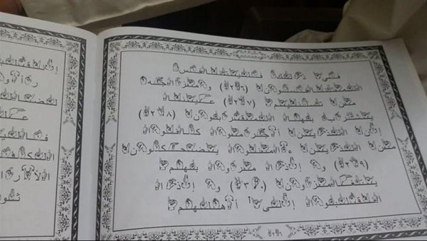 بلغة الإشارة.. إنشاء أول مدرسة لتحفيظ القرآن للصم والبكم في مصر