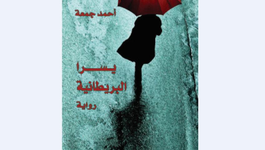 يسرا البريطانية..رواية جديدة لأحمد جمعة