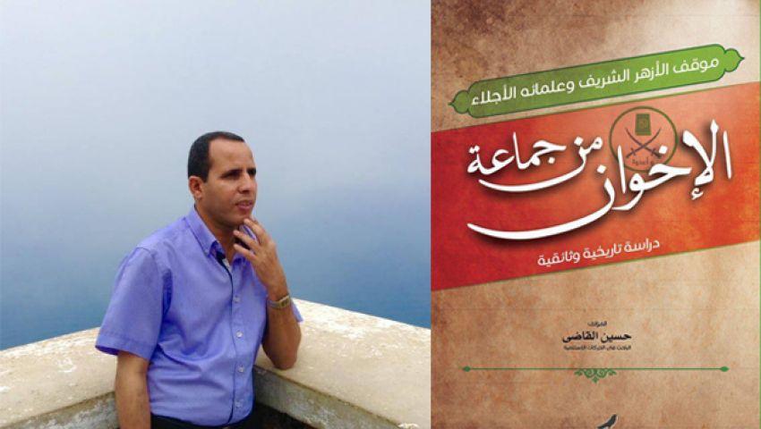 بالوثائق| باحث إسلامي يكشف مواقف الأزهر من الإخوان