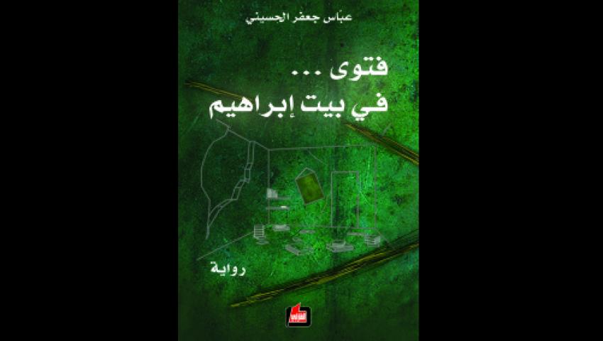 فتوى..في بيت إبراهيم..رواية جديدة عن دار الفارابي