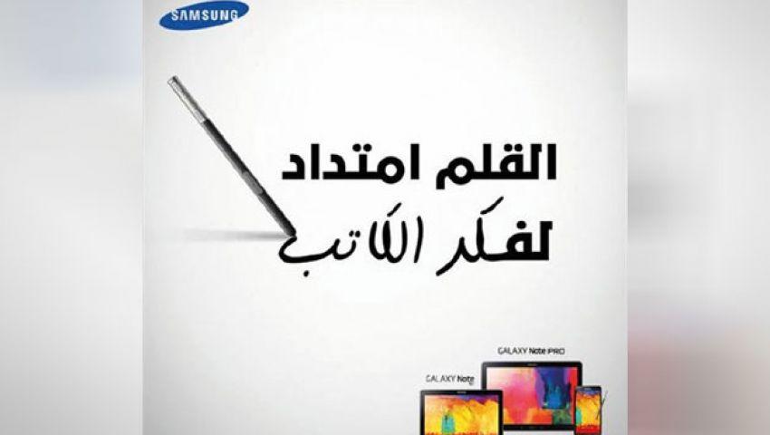 غالاكسي نوت تحيي اللغة العربية في العصر الرقمي