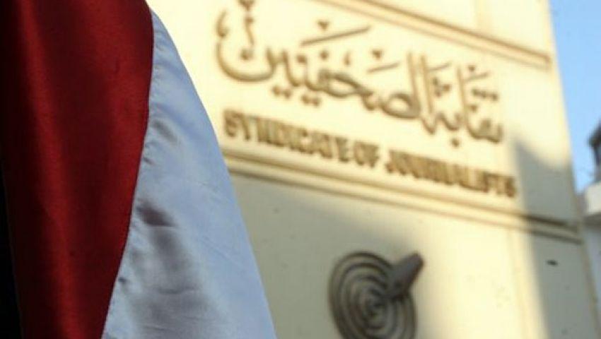 بلاغ إلى النائب العام ضد مجلس نقابة الصحفيين