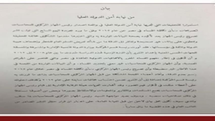 فيديو.. نص بيان نيابة أمن الدولة بشأن التحقيق مع هشام جنينة
