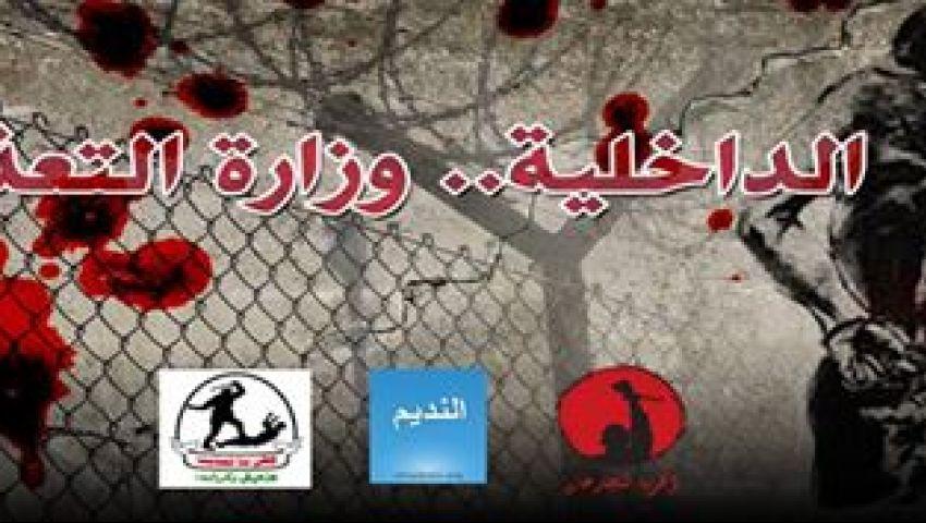 الداخلية وزارة تعذيب ..  مؤتمر صحفي لمنظمات المجتمع المدني الأربعاء