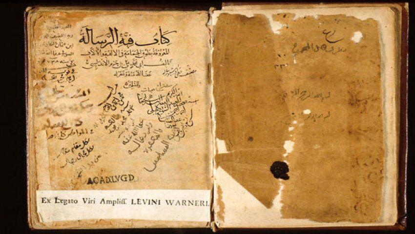 معرض بـ الغوري لمخطوطات شرقية نادرة
