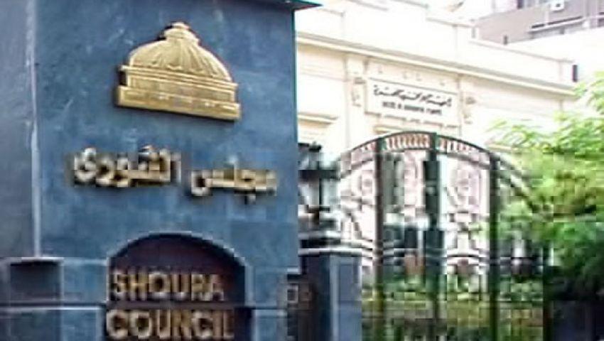 غدًا.. لجنة الخمسين تبدأ أعمالها بمجلس الشورى
