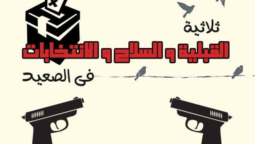 ثلاثية القبلية والسلاح والانتخابات في الصعيد