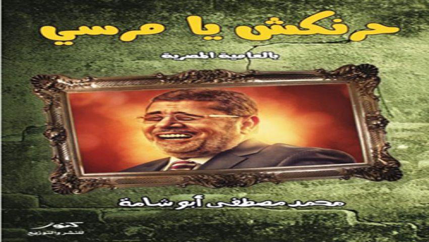 حرنكش يا مرسي.. دراما ساخرة