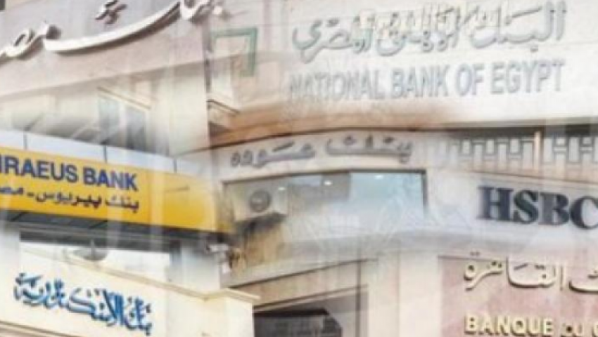 مواعيد عمل البنوك في عيد الفطر
