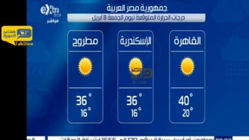 فيديو.. الأرصاد تحذر من التعرض لـشمس الجمعة