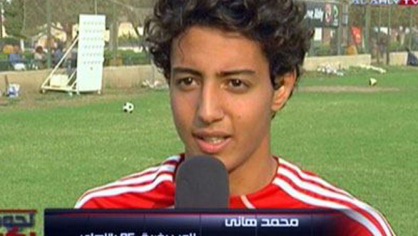 محمد هاني: جاريدو طالبني بالهجوم لتحقيق الانتصار