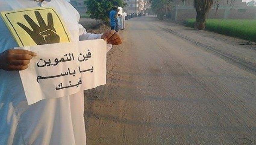 بالصور.. وقفة احتجاجية بميت غمر: فينك يا باسم؟