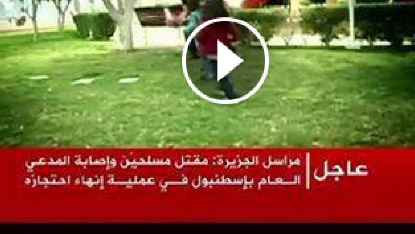 فيديو .. الجزيرة: إنهاء احتجاز النائب العام التركي